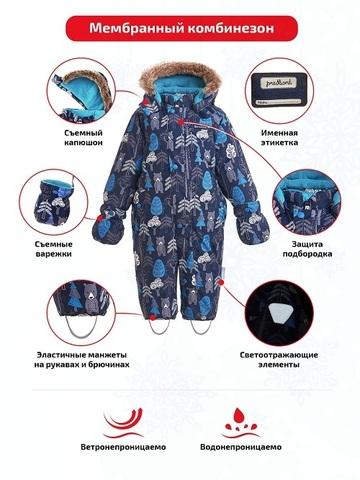 Особенности комбинезона Premont Кермодские медвежата