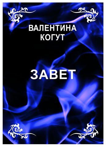 Завет - fb2