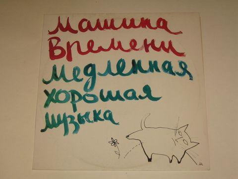 Машина Времени / Медленная Хорошая Музыка (LP)