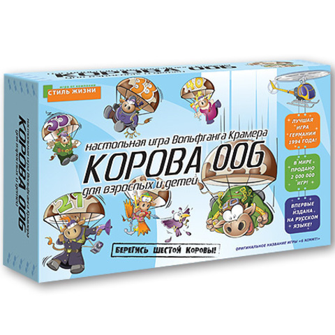 Корова 006 (в картонной коробке)