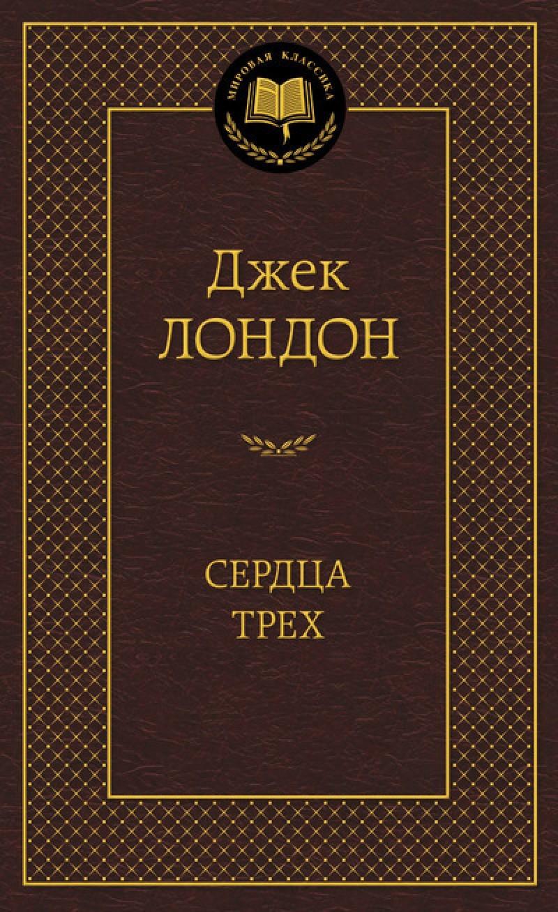 Kitab Сердца трех   Джек Лондон