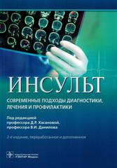 Инсульт. Современные подходы диагностики, лечения и профилактики. Методические рекомендации