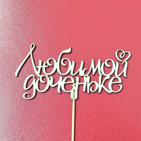 Топпер из дерева, надпись на палочке Любимой доченьке 2