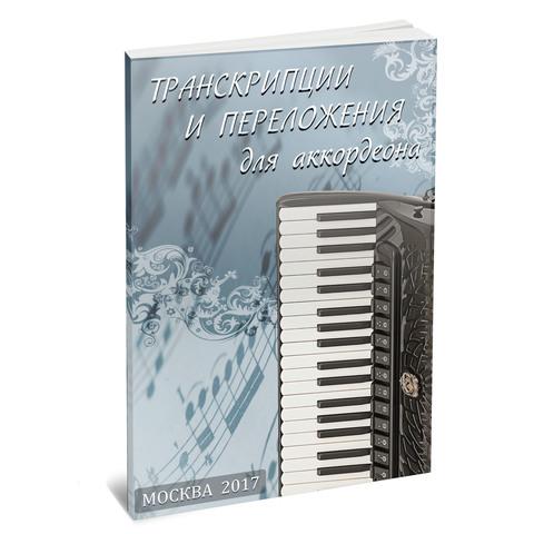 Транскрипции и переложения для аккордеона. Электронный вариант
