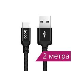 Кабель USB - Type-C 2м Hoco X14 - Черный