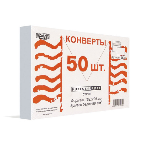 Конверты Белый C5стрип BusinessPost 162х229 50шт/уп/2878