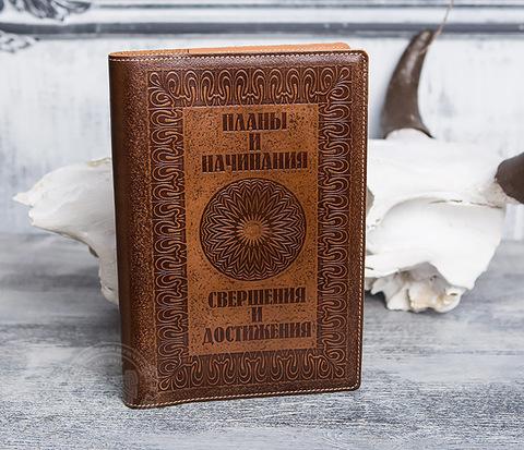 Ежедневник «Планы и Начинания» в обложке из натуральной кожи (А5)