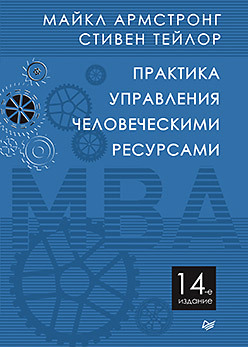 Практика управления человеческими ресурсами. 14-е изд. ирина анатольевна иванова теория и практика управления человеческими ресурсами