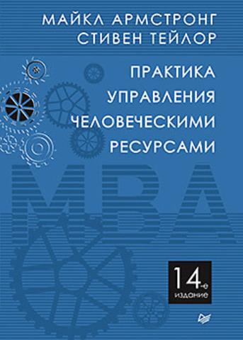 Практика управления человеческими ресурсами. 14-е изд.
