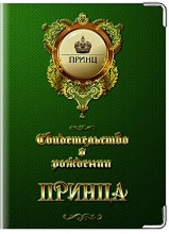 Обложка для свидетельства о рождении Принца