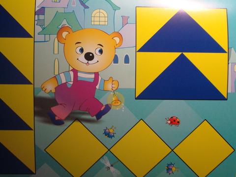 Альбом Чудо кубики от 2 до 5 лет