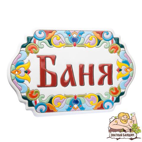 """Табличка """"БАНЯ"""", керамика"""