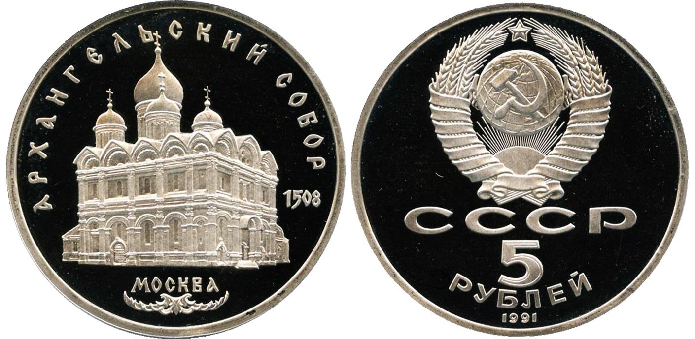 (Proof) Архангельский собор  1991 г.