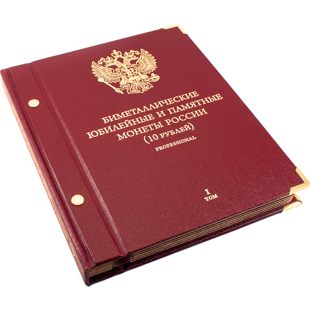 Альбом для монет «Биметаллические юбилейные и памятные монеты России. 10 рублей». Серия «Professional» Том 1
