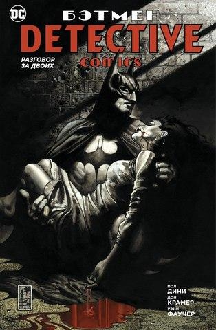 Бэтмен. Detective Comics. Разговор на двоих.