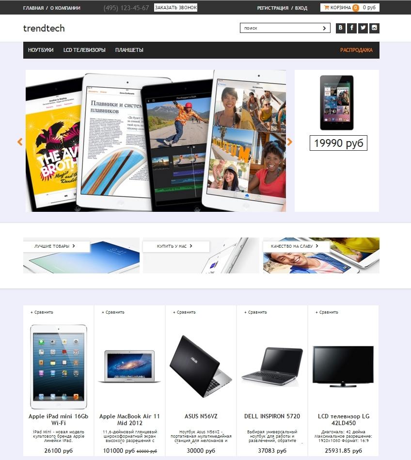 Шаблон интернет магазина - Trendtech