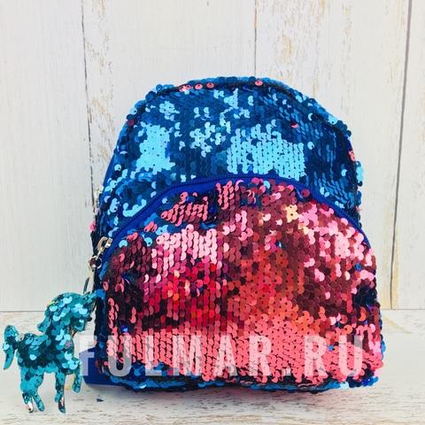 Маленький рюкзак с пайетками меняет цвет Голубой-Розовый и брелок Единорог