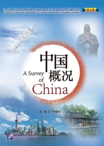 A Survey of China (2nd Edition)