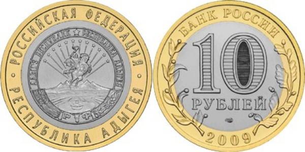10 рублей Республика Адыгея 2009г. СПМД (Мешковая)