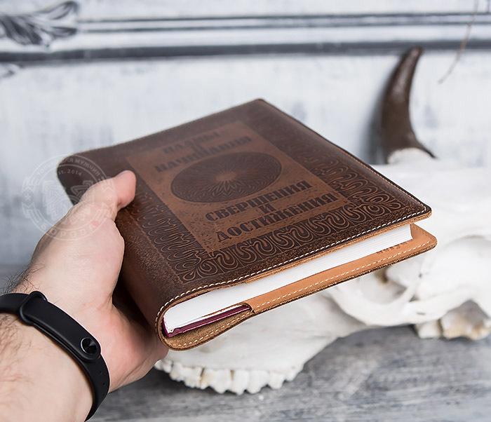 BY05-10-01 Ежедневник «Планы и Начинания» в обложке из натуральной кожи (А5) фото 05