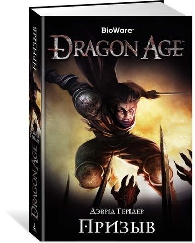 Dragon Age. Призыв