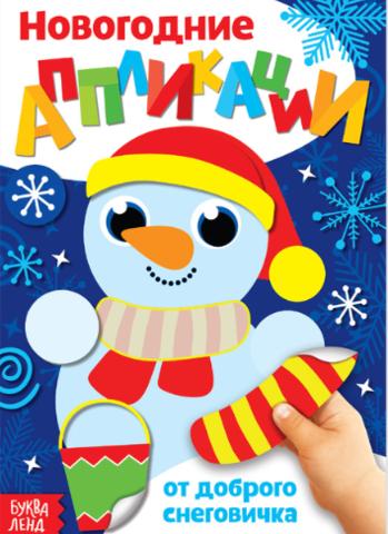 071-3163 Аппликации новогодние «От доброго Снеговичка», 20 страниц
