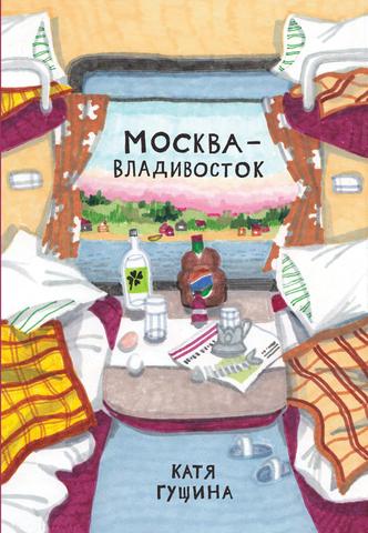 Москва - Владивосток