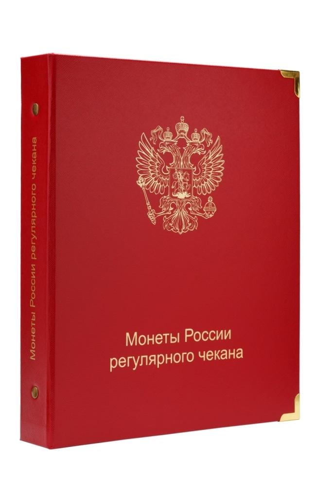 Альбом для регулярных монет России с 1997 г.