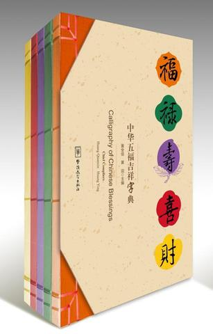 Calligraphy of Chinese Blessings