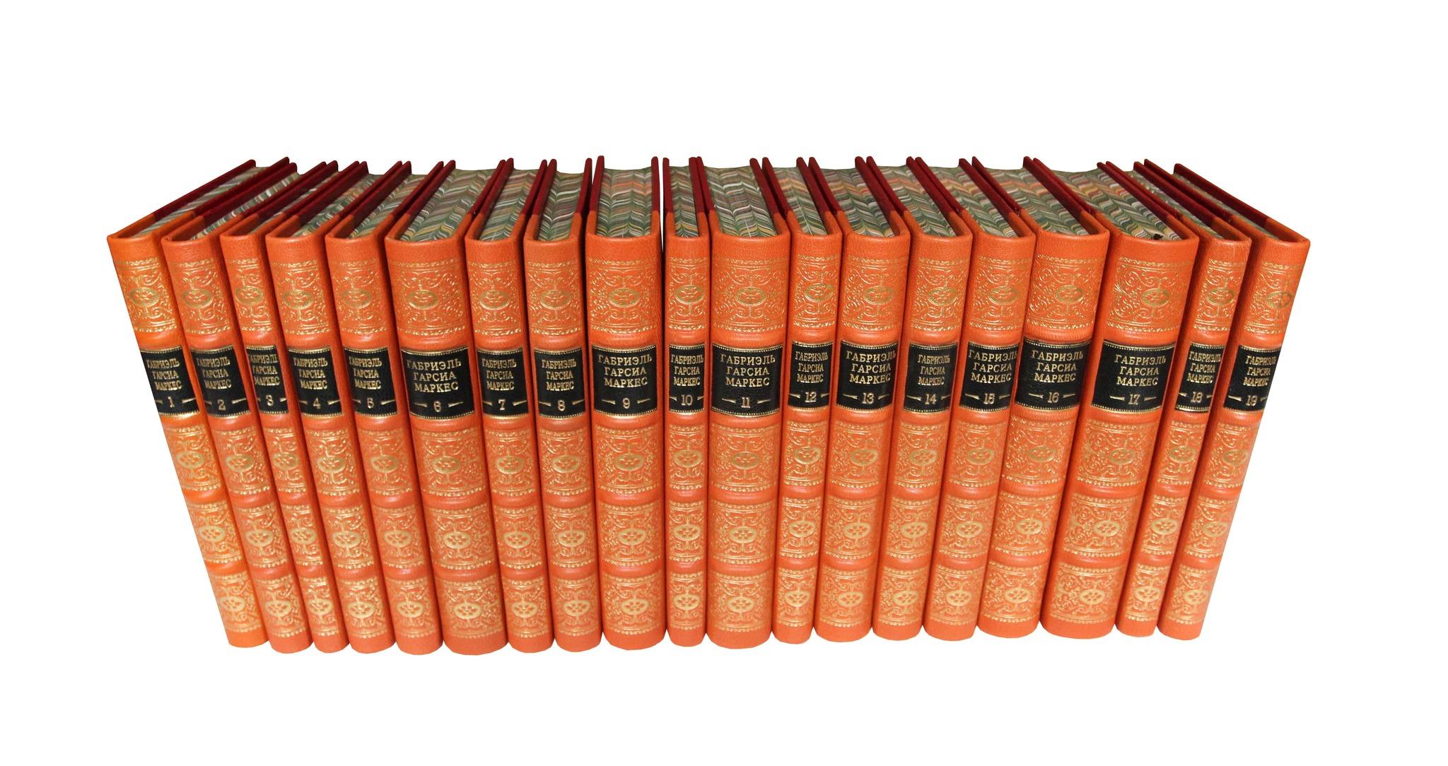Маркес Г.Г. Собрание сочинений в 19 томах