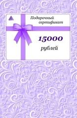 Подарочный сертификат Люкс - на 15000 рублей