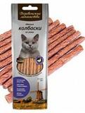 Лакомства мясные колбаски из утки для кошек (100% мясо) (деревенские лакомства)