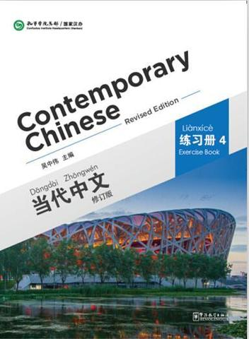 Contemporary Chinese(Revised Edition) Exercisebook 4