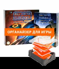 Органайзер Meeple House UTS: Сетап для игры Кубарем по Галактике с дополнением