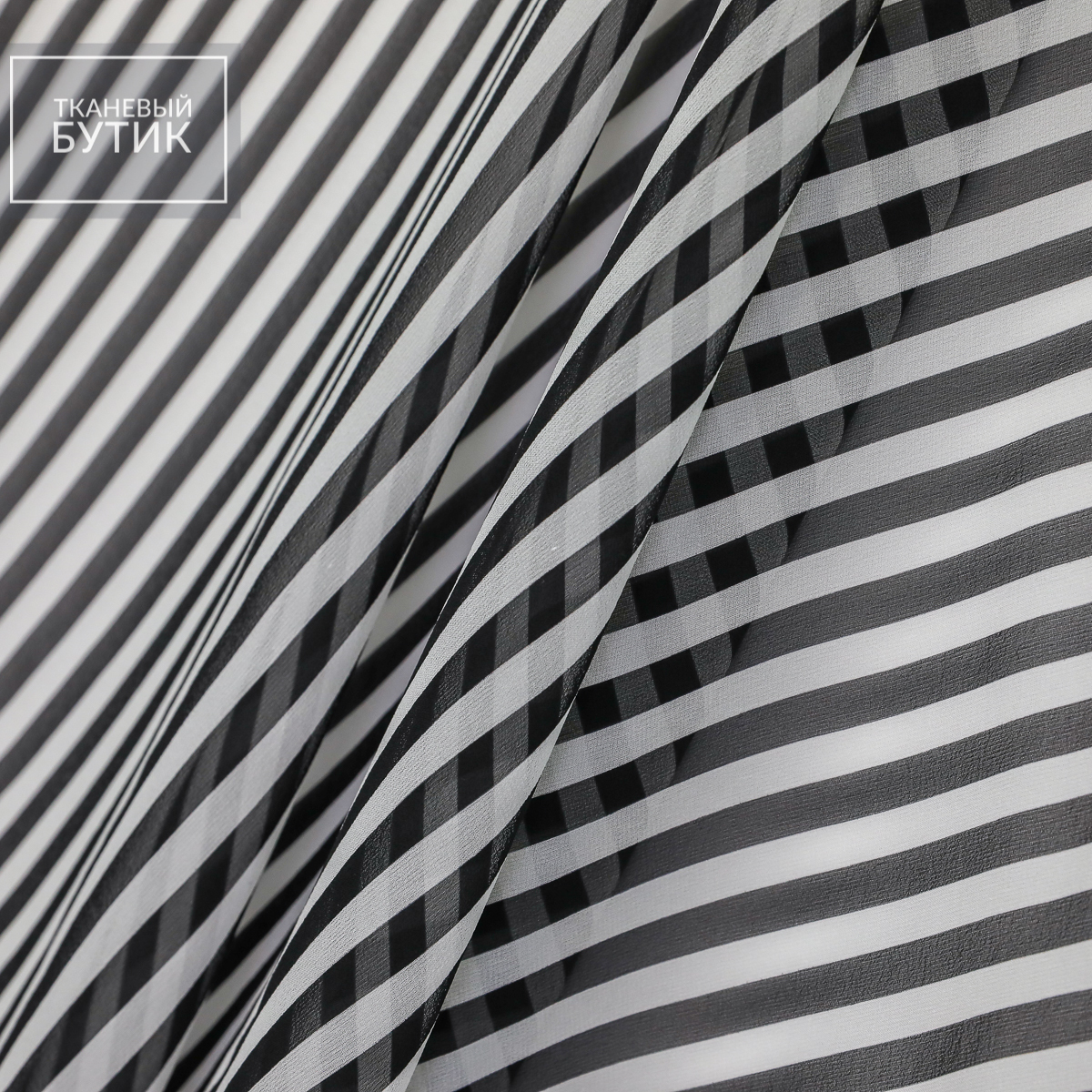 Шифон в черно-белую полоску