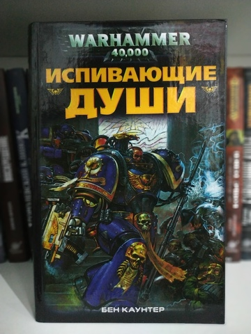Warhammer 40000. Испивающие души