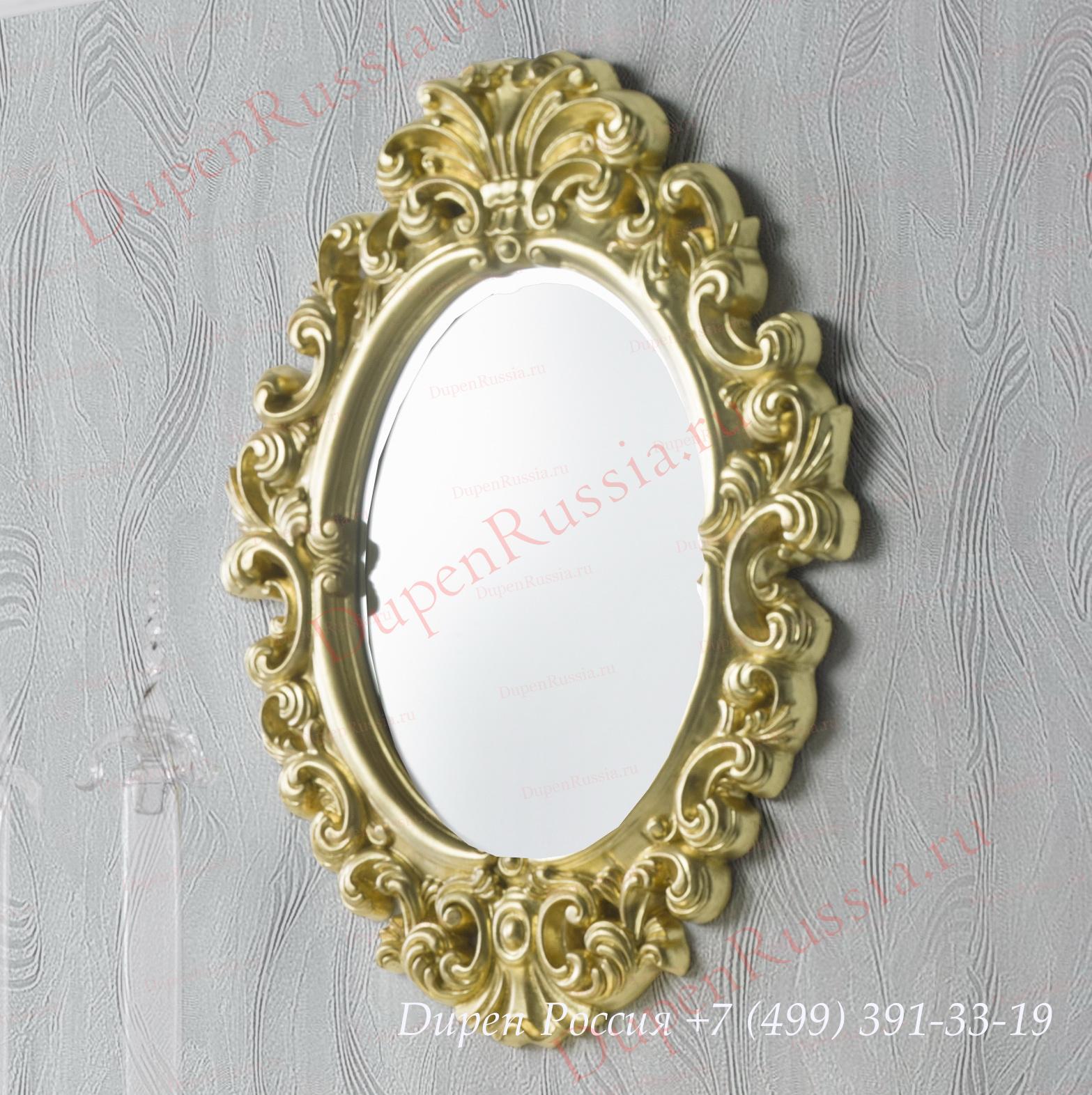 Зеркало DUPEN (Дюпен) PU008 золото