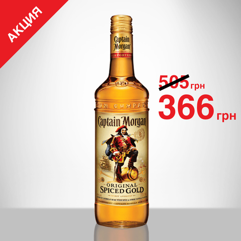АКЦИЯ! Captain Morgan Spiced Gold