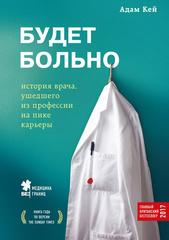 Будет больно: история врача, ушедшего из профессии на пике карьеры