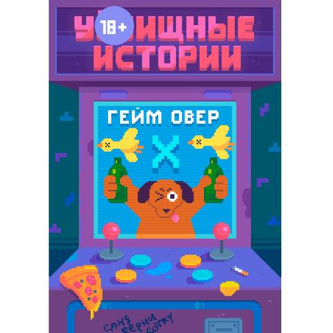 Комикс У//бищные истории. Сборник Х