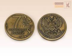 монетка большая 7 рублей - Герб