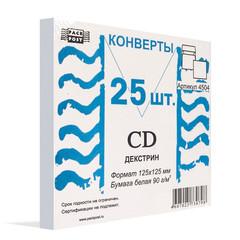 Конверты Белый CD декстр.125х125 25шт/уп /4504