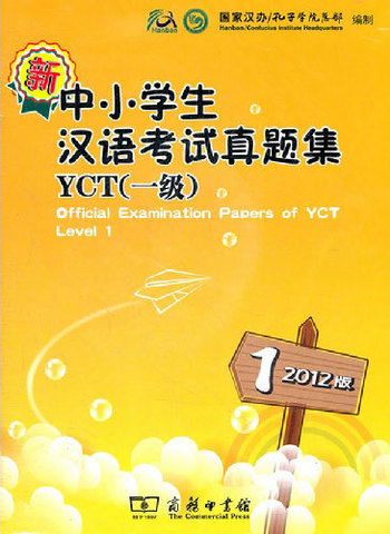Official Examination Papers of YCT Level 1 (2012 Edition)