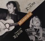 Веня Д'ркин & Геннадий Жуков / Коллапс (2CD)