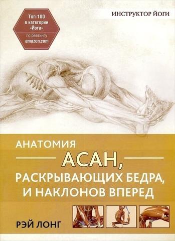Фото Анатомия асан, раскрывающих бедра, и наклонов вперед (2-е издание)
