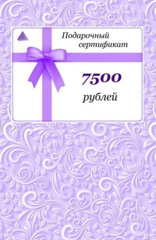 Подарочный сертификат Премиум - на 7500 рублей