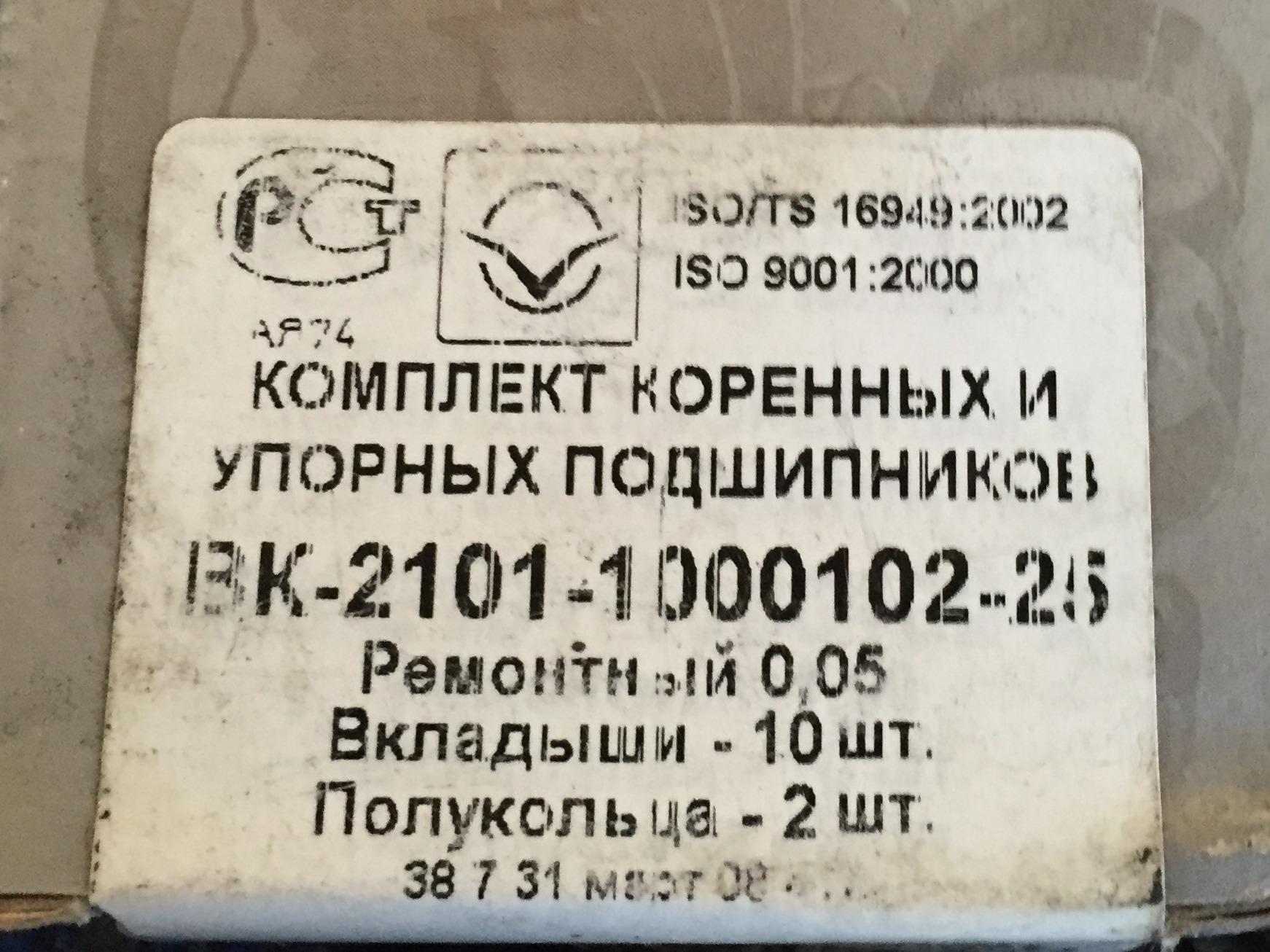 Вкладыши коренные Ваз 2101-06 Классика с упорными подшипниками коленвала