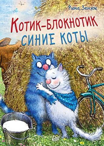 Котик-блокнотик. Синие коты