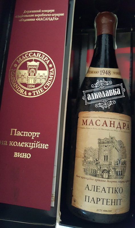 ВИНО МАССАНДРА АЛЕАТИКО ПАРТЕНИТ КРАСНОЕ 1948 ГОД 0,8л