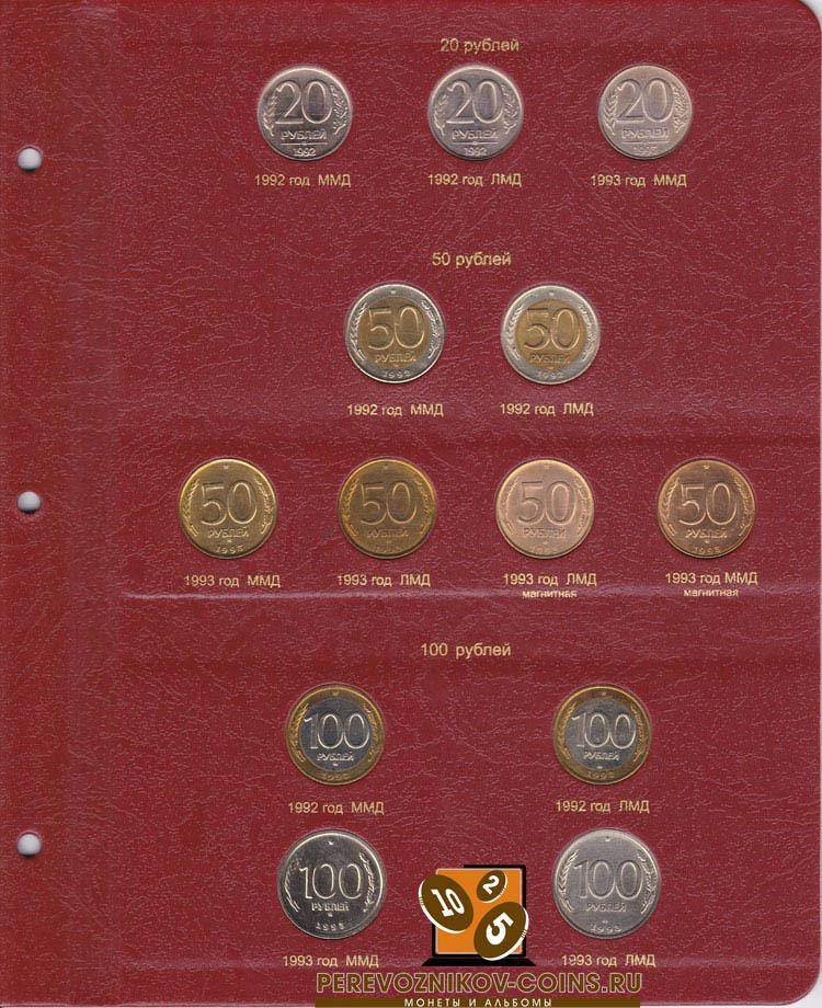 Альбом для монет России регулярного чекана с 1992 г. КоллекционерЪ лист 1